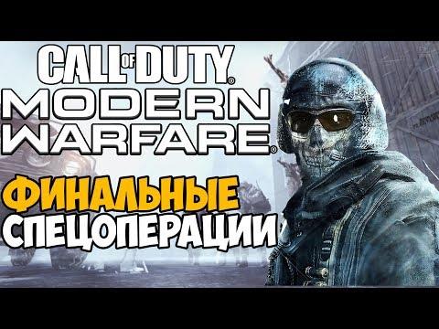 Финал Классических Спецоперации в Call of Duty Modern Warfare 2019