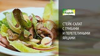 Стейк-салат с грибами и перепелиными яйцами - Рецепты от Bonduelle