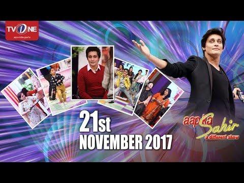 Aap Ka Sahir - Morning Show - 21st November 2017 - Full HD - TV One