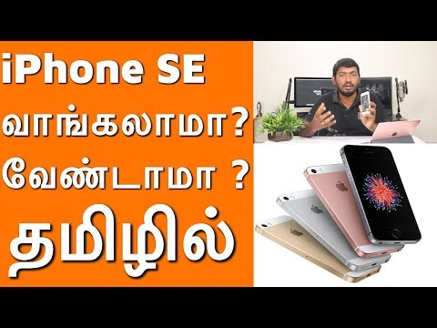 Apple IPhone SE Review: My Thoughts And Suggestions (Tamil)