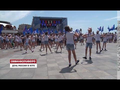 НТС Севастополь: В Ялте отметили День России