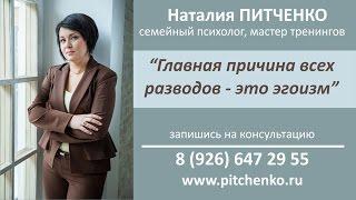 Семейные проблемы психолог - Наталия Питченко -