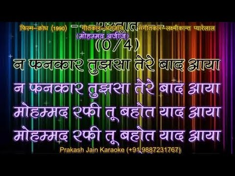 Na Fankar Tujhsa Tere Baad Aaya FREE Karaoke Stanza-4, Scale-G हिंदी Lyrics By Prakash Jain
