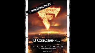 [В Ожидании] Фильм: Фантомас. Часть 1