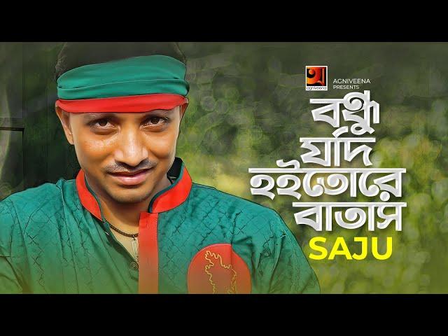 Bondhu Jodi by Saju Ahmed mp3 song Download