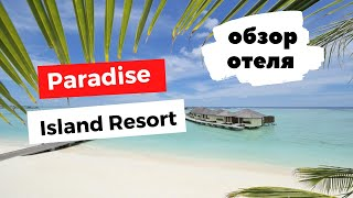 ОБЗОР ОТЕЛЯ PARADISE ISLAND RESORT SPA 5 МАЛЬДИВЫ
