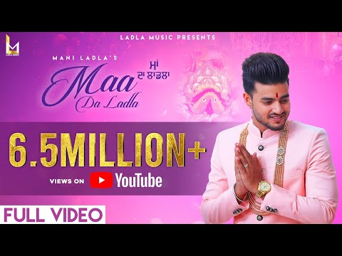 Mani Ladla ♥ Maa Da Ladla ♥ Jatinder Jeetu ♥ Latest Devotional Song 2018 ♥ FULL HD