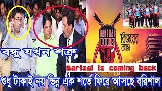 কঠিন এক শর্তে এবারের বিপিএলে আবারো ফিরছে বরিশাল বুলস,জেনে নিন শর্তটা কি? Barisal is back in BPL 2017