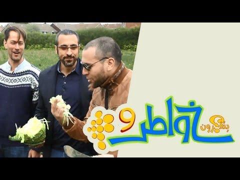 خواطر 9 | الحلقة 29 - خلف الكواليس