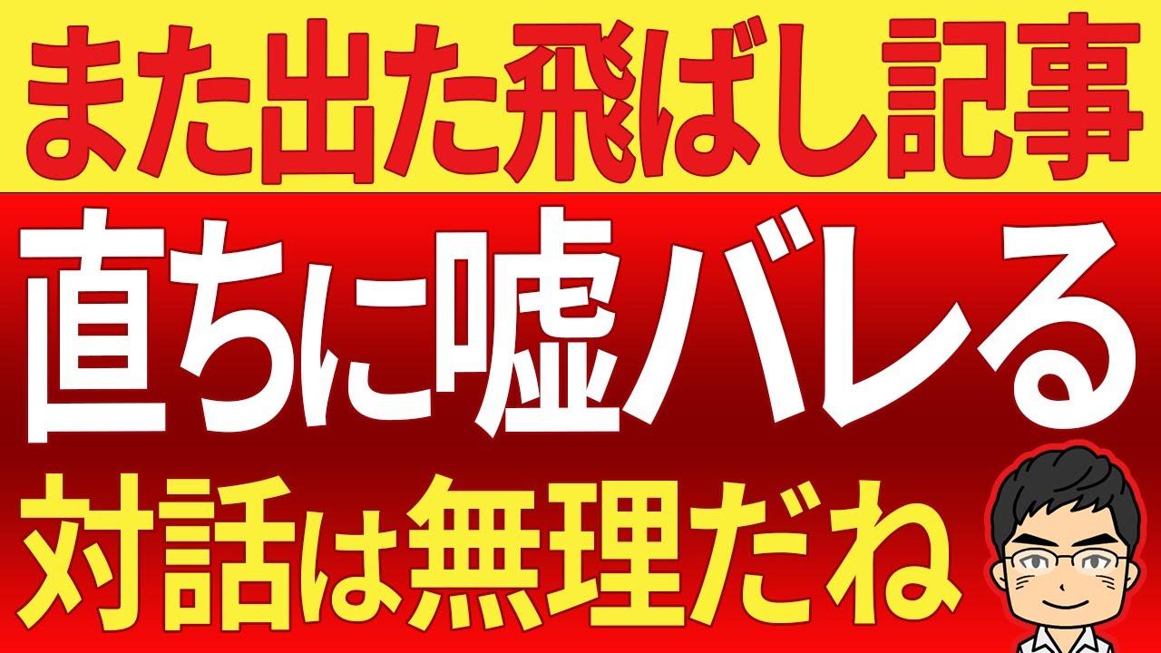 また出た飛ばし記事!韓国聯合ニュースの記事が飛ばし記事だと判明!なぜ学習しない?なぜ学ばない?