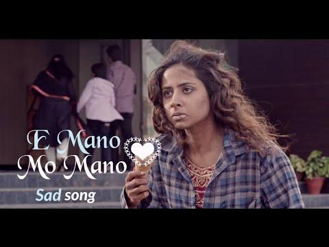 E Mana Mo Mana heart broken (odia) song