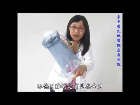 106 5 23 吞嚥困難餐製備影片 中榮嘉義分院營養科 - YouTube