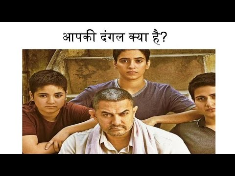 दंगल ट्रेलर #ANIMATED MOTIVATIONAL STORY | | AAMIR KHAN INSPIRATION