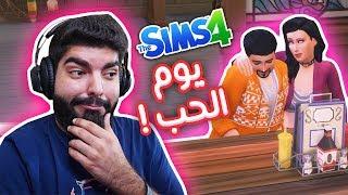 يوم الحب ! - #50 - The Sims 4