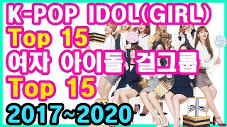 [걸그룹][KPop]여자 아이돌 순위Top15-KPop Female Idol Brand Power Ranki…