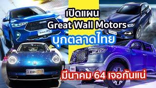 เล่าข่าว.เปิดแผน Great Wall Motors ประเทศไทย เปิดตัวรุ่นใหนมาบ้าง SUV ,EV ,กระบะ ครบ มี.ค.64 เจอกัน