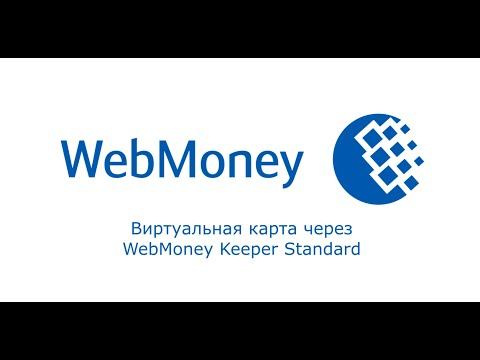 Виртуальная карта за один клик через WebMoney Keeper Standard