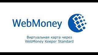 Виртуальная карта за один клик через WebMoney Keeper Standard(Получить виртуальную банковскую карту MasterCard теперь можно за считанные секунды через WebMoney Keeper Standard. Для..., 2015-11-24T15:50:50.000Z)
