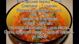 Мясо с овощами фото.Паприкаш -  венгерское блюдо