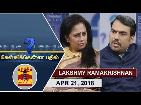 (21/04/2018) Kelvikkenna Bathil   Exclusive Interview with Lakshmy Ramakrishnan   Thanthi TV
