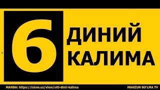 6 ДИНИЙ КАЛИМА (HD) - БУНИ БИЛИШИНГИЗ ШАРТ!!!!