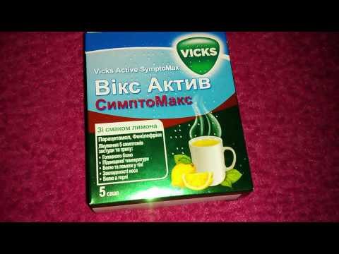 Викс Актив Симптомакс - Лимон
