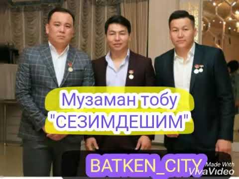 "МУЗАМАН ТОБУ ""СЕЗИМДЕШИМ"" 2019 ХИТ 》》》🔥🔥🔥🔥🔥"