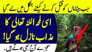 Very Emotional News of Son And Mother In Jungle | Islamic Solution