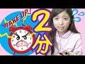 2分メイクに初挑戦! 〜 2minutes make up! 〜 【時短】 の動画、YouTube動画。