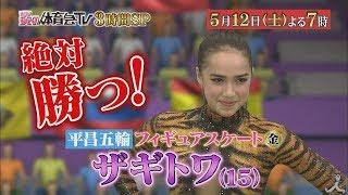 土曜よる7時 『炎の体育会TV』 5月12日放送予告 フィギュア金ザギトワ&...