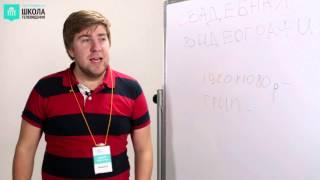 Свадебная видеография. Как начать свой бизнес. Как снимать видео / VideoForMe - видео уроки