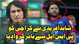 Shahid Afridi Nay Karachi Ko PSL Se Bahir Karwa Diya | Karachi Kings | HBL PSL 2018