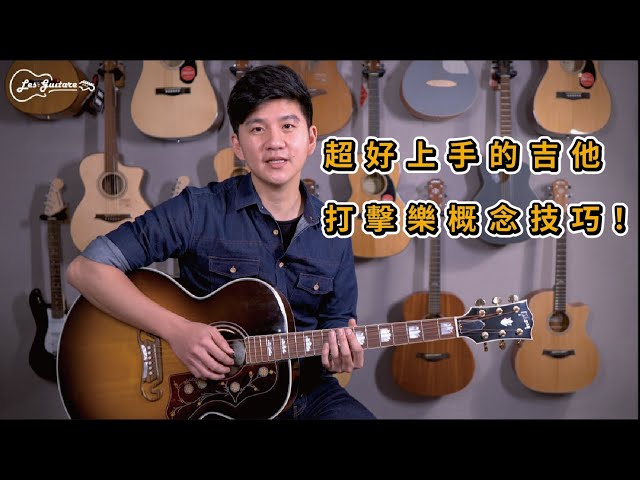 【樂吉他小教室】演奏曲初學系列:讓吉他手代打爵士鼓!?超好上手的吉他打擊樂概念技巧介紹!