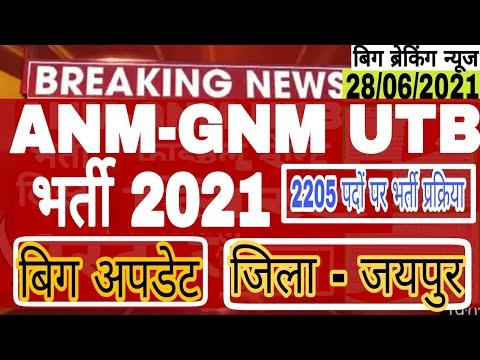 ANM-GNM UTB भर्ती 2021||बिग अपडेट|| जिला - जयपुर ||