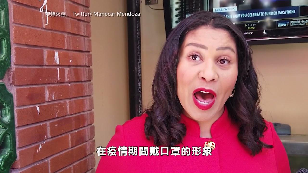 三藩市:  市長在俱樂部沒戴口罩 被指違反衛生條例