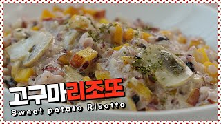 흑미밥과 달달한 고구마를 넣은 달달 크림리조또 ! 고구…