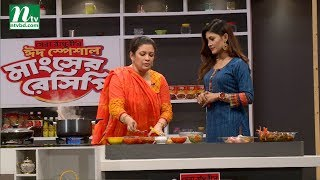 NTV EID Special Cooking Show | Farhana Habib | Srabonno Towhida | ঈদ স্পেশাল মাংসের রেসিপি | Ep 11