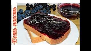 Божественный десерт из винограда на зиму/grape dessert for winter