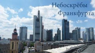 Vlog: Небоскребы, Франкфурт на Майне(Я всех приветствую на моем канале