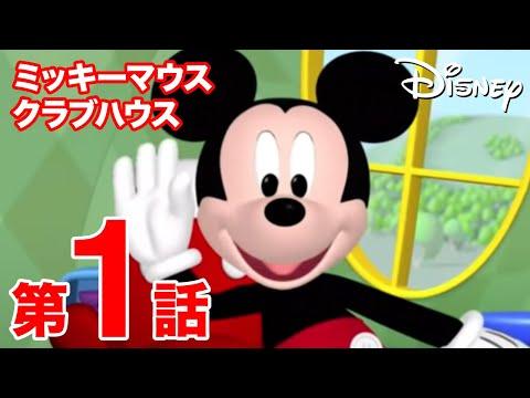 「ミッキーマウス クラブハウス」 本編_第1話