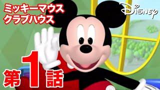 「ミッキーマウス クラブハウス」 本編_第1話 thumbnail
