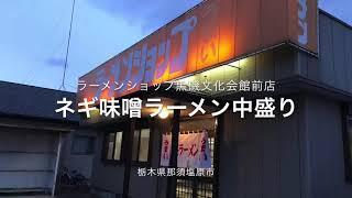 ラーメンショップ黒磯文化会館前店(栃木県那須塩原市)ネギ味噌ラーメン中盛り