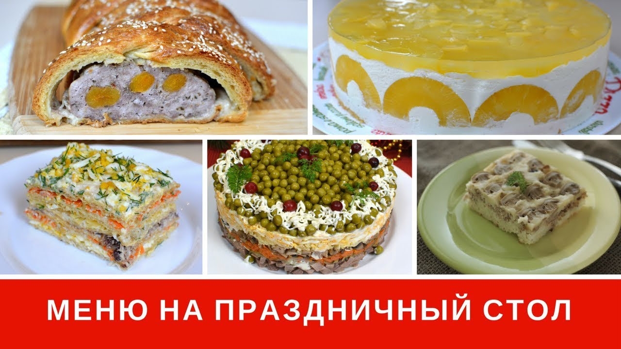 меню на день рождения рецепты с фото летом
