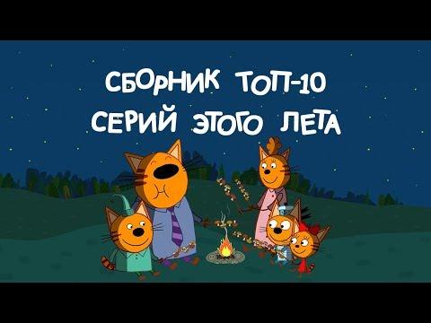 Три кота - ТОП-10 серий как Коржик, Карамелька и Компот провели лето - Видео онлайн
