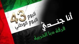 فرقة دبا الحربية - انا جندي (النسخة الأصلية) | 2014