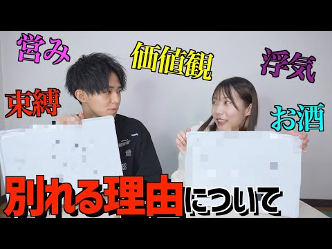 【恋愛】カップルが別れる原因について話し合ってみた!!