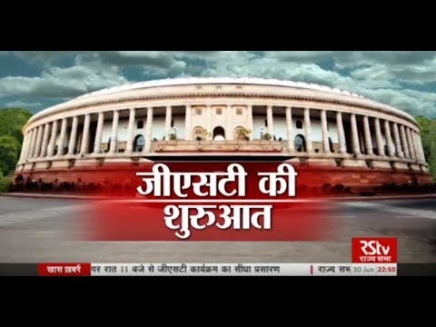 GST Rollout:  Parliament Midnight Session Special Broadcast