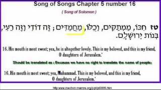 Song of Solomon 5:16 read in Hebrew...