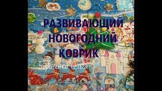 Развивающий игровой коврик из ткани своими руками для девочки. Новогодний коврик (г. Байконор)