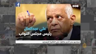 الشخصيات المصرية التي وافقت على اتفاقية تيران وصنافير